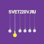 Интернет-магазин светотехники svet220v.ru в Санкт-Петербурге